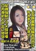 Tokyo Hot n0509 – Junna Shiraki